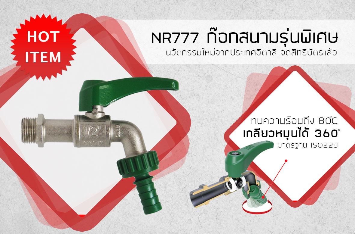 NR777 ก๊อกสนามรุ่นพิเศษ