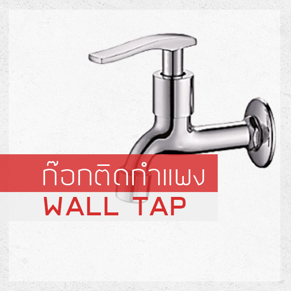 WALL TAP